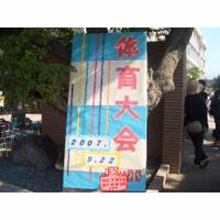 Undoukai04_4